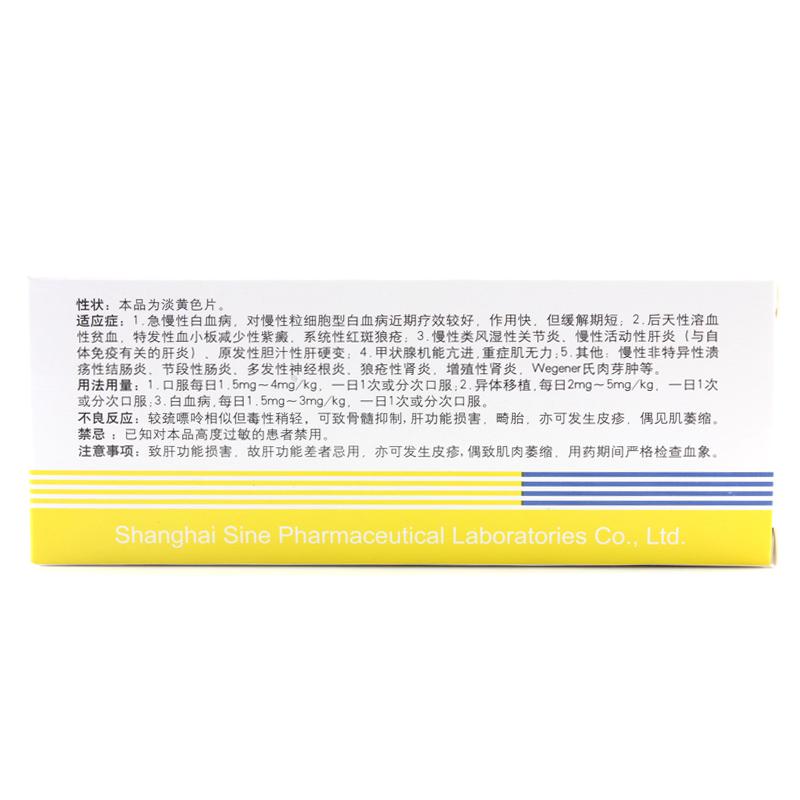 硫唑嘌呤片价格