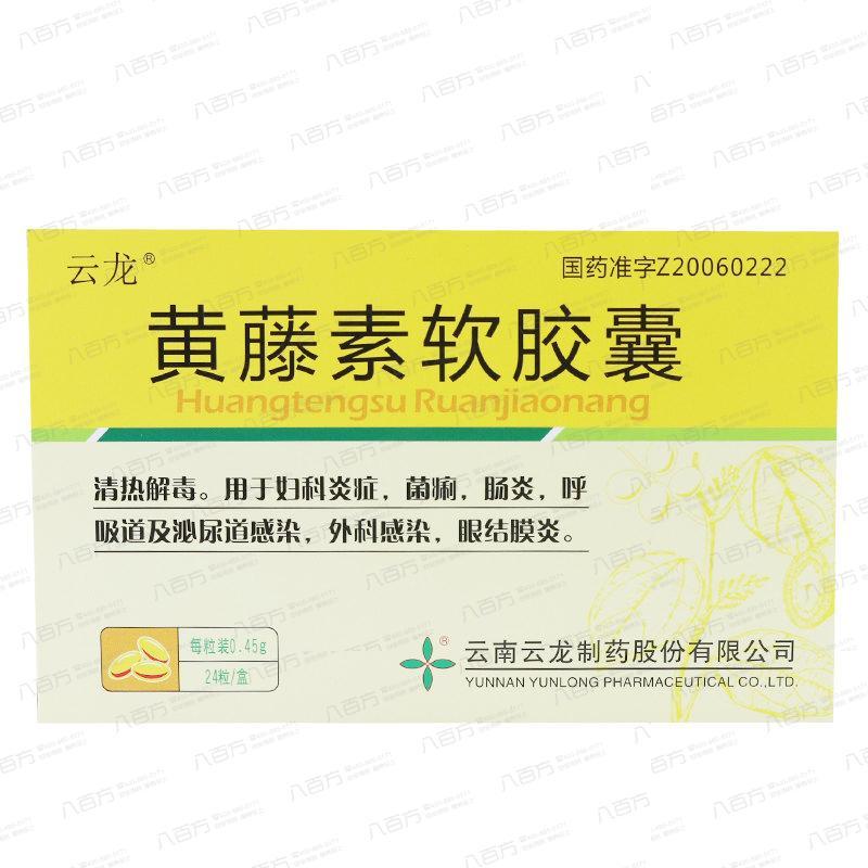 【云龙】 黄藤素软胶囊 0.45克*24粒 云南云龙制药有限公司