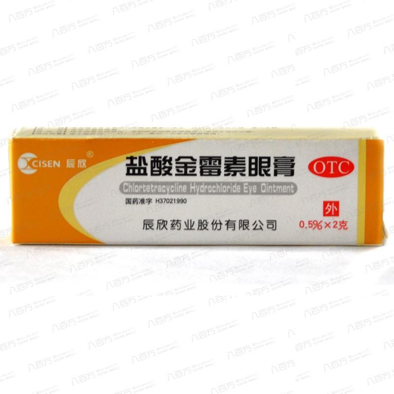 鹽酸金霉素眼膏
