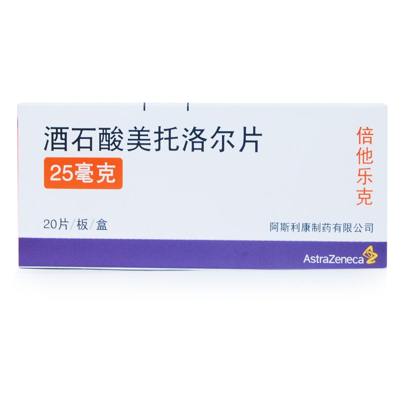 酒石酸美托洛尔片 阿斯利康制药有限公司