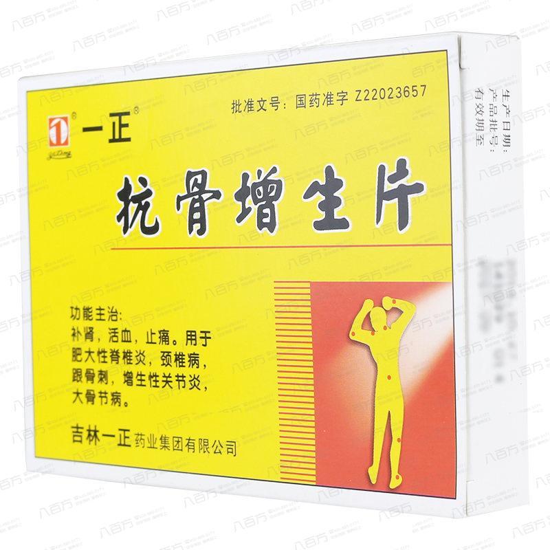 一正 抗骨增生片 24片/盒  吉林一正药业集团有限公司