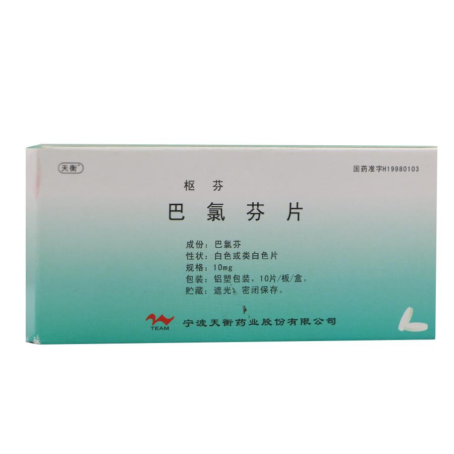 【枢芬】 巴氯芬片 (10片装)-宁波天衡制药