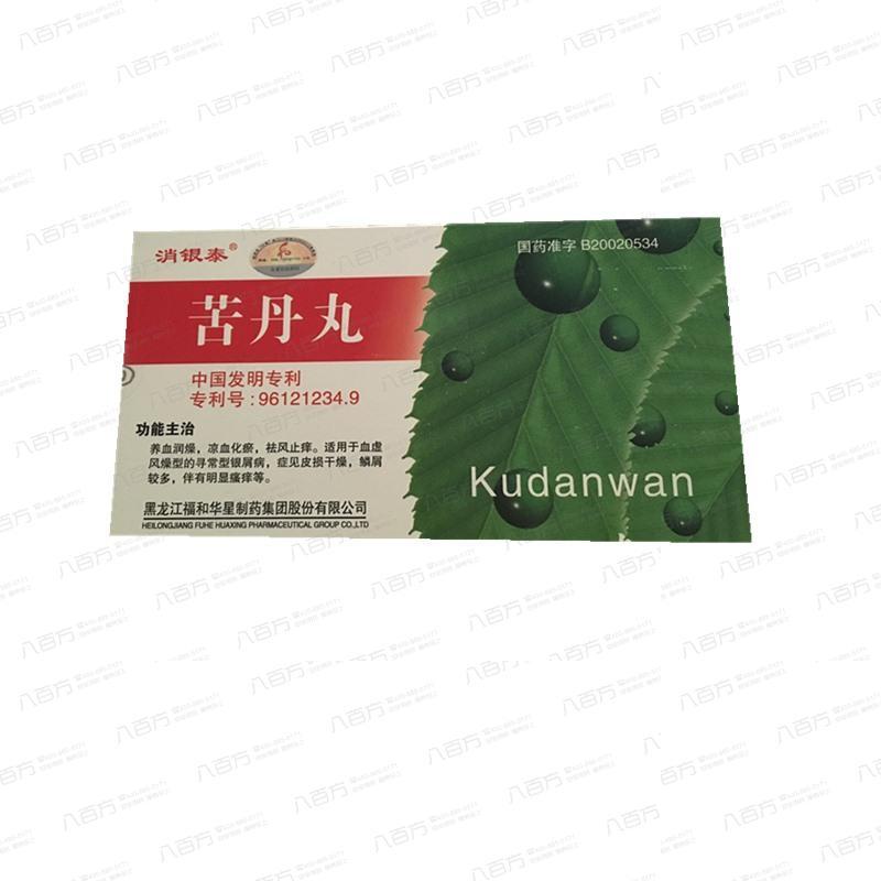 【消银泰】苦丹丸(3小盒装)-黑龙江福和华星制药-银屑病