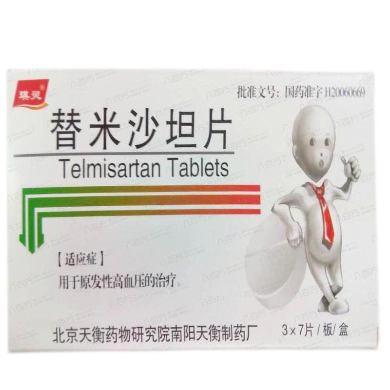 【替米沙坦片】(3*7片/板/盒)-北京天衡药物研究院南阳天衡制药厂