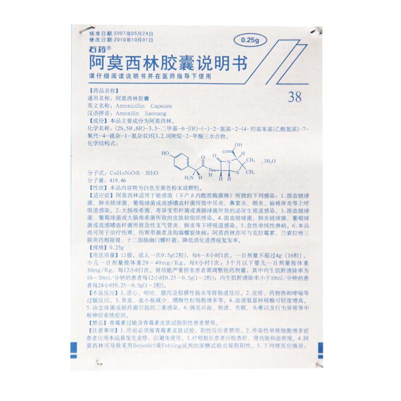 阿莫西林胶囊 0.25g*50粒/盒
