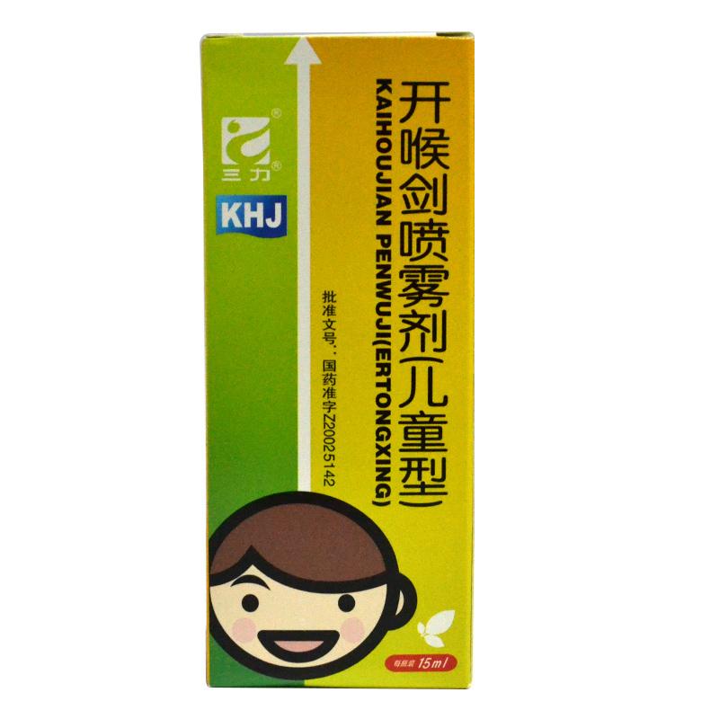 开喉剑喷雾剂(儿童型)