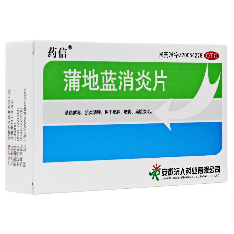 蒲地蓝消炎片 0.3g*12片*3板/盒