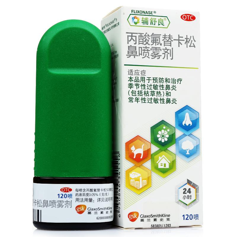 丙酸氟替卡松鼻噴霧劑