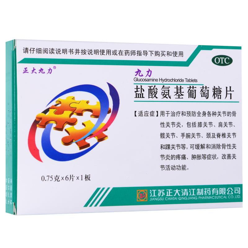 盐酸氨基葡萄糖片
