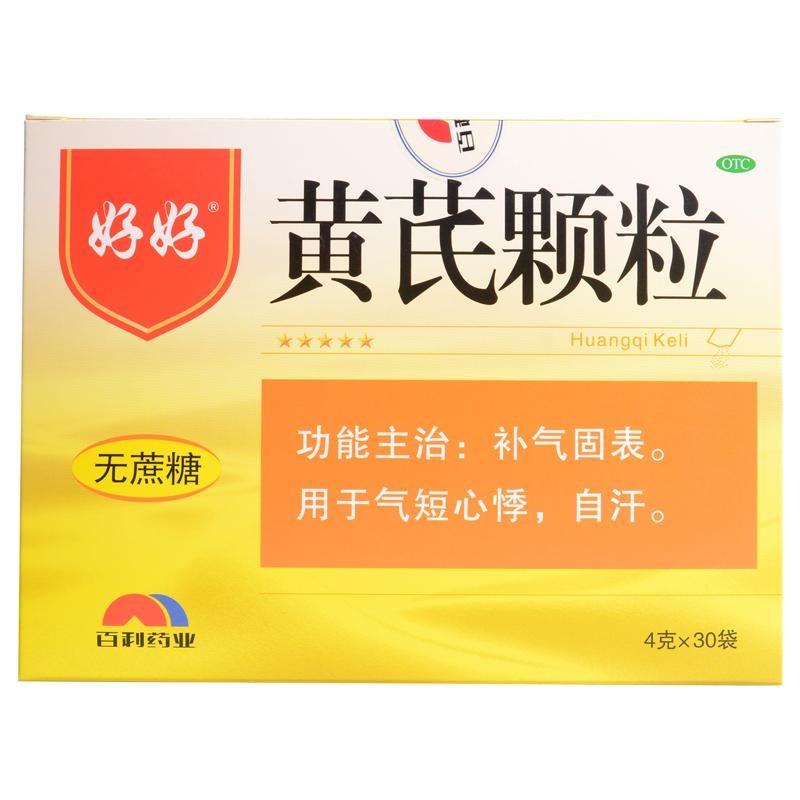 【好好】 黄芪颗粒 (30袋装 无糖型)