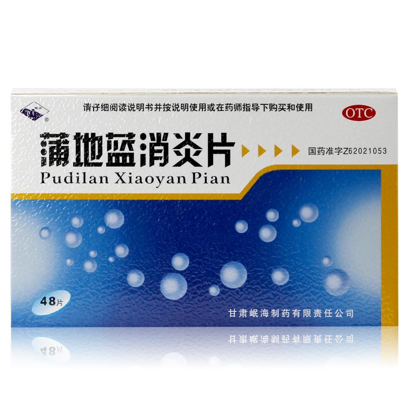 【泯海】蒲地蓝消炎片—0.3g*48片/盒—甘肃岷海制药