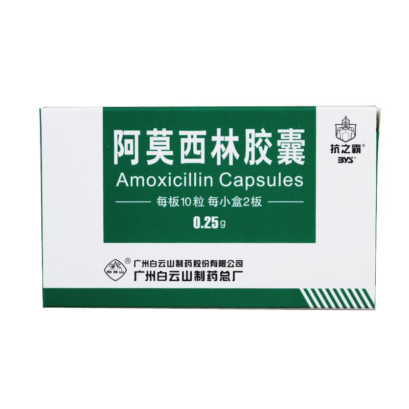 阿莫西林胶囊(抗之霸)