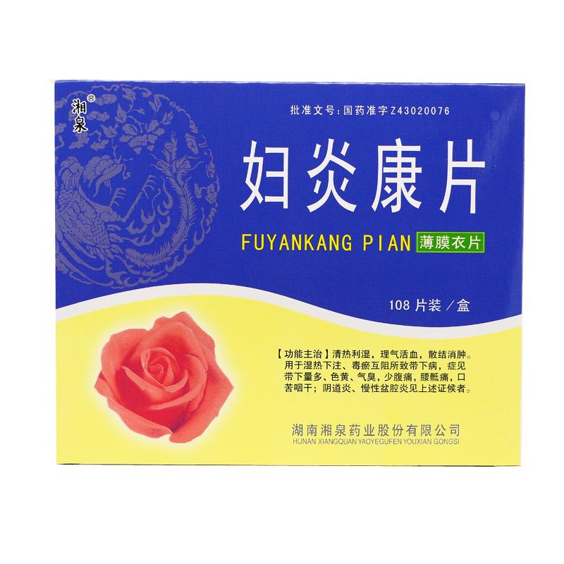 婦炎(yan)康(kang)片