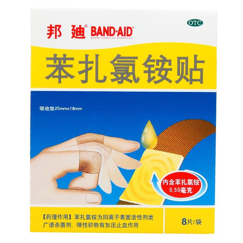 邦迪 苯扎氯铵贴 8片 用于小创伤、擦伤等患处