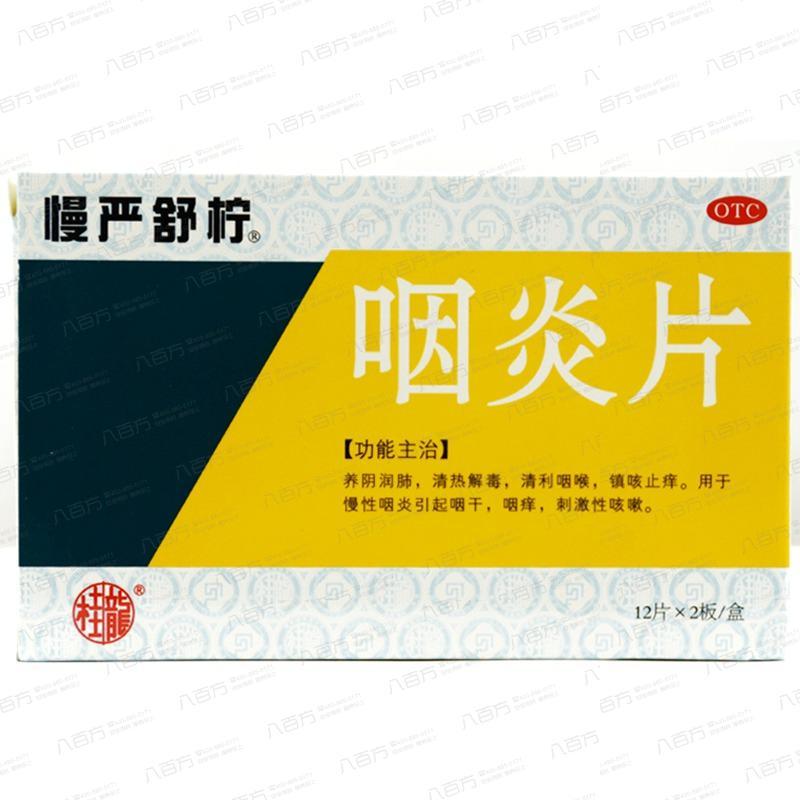 咽炎片(30片)-迪康药业-养阴润肺,清热解毒,清利咽喉,镇咳止痒。用于慢性咽炎引起咽干,咽痒,刺激性咳嗽