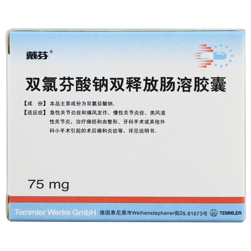 双氯芬酸钠双释放肠溶胶囊