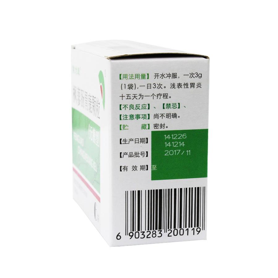 枫蓼肠胃康片(长卫舒)价格对比 24片 海南万州绿色制药_315网