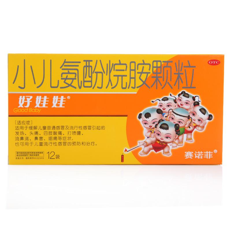 【好娃娃】小儿氨酚烷胺颗粒—4g*12袋/盒—太阳石(唐山)药业