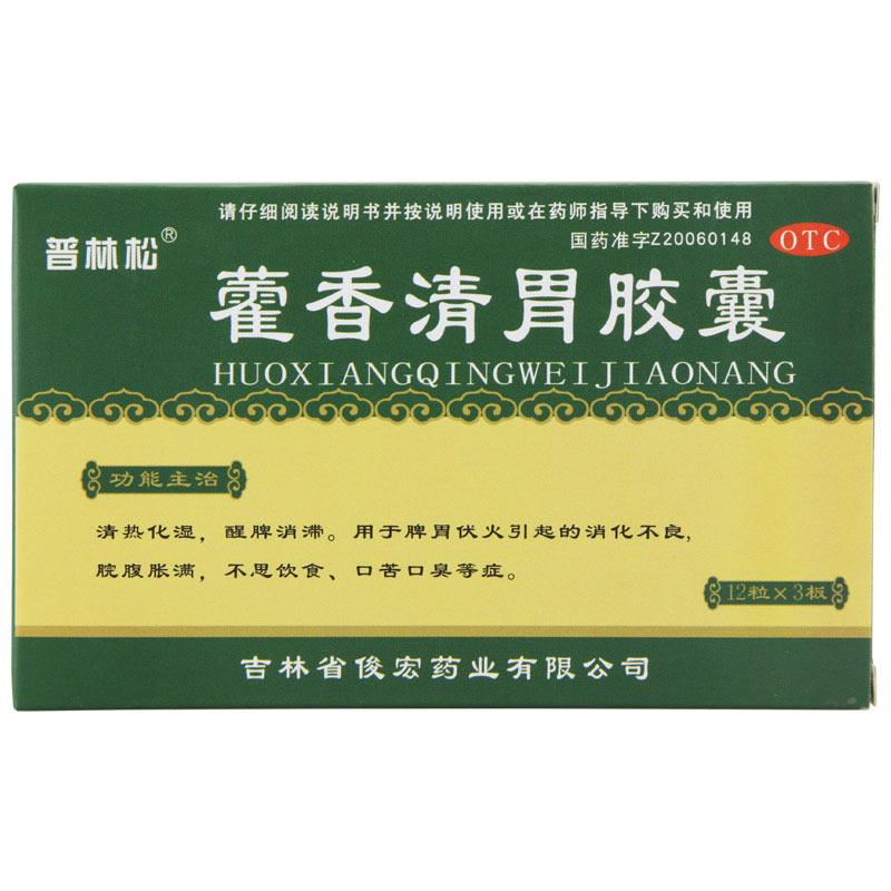 【俊宏】 藿香清(qing)胃膠囊 (36粒裝)