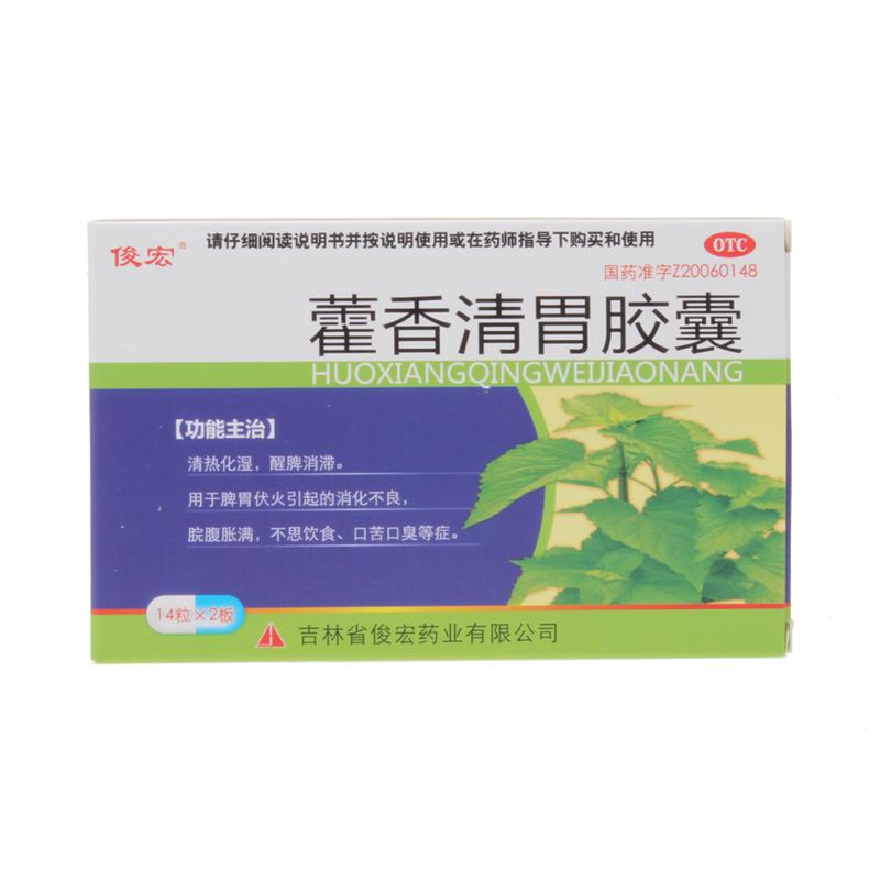 常青树 藿香清胃胶囊 0.32g*14粒*2板
