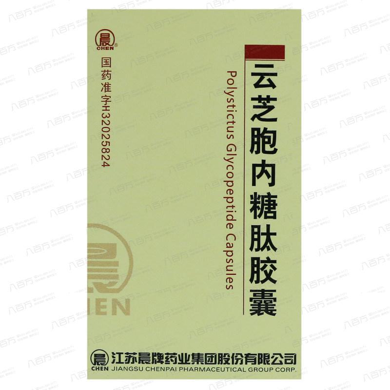 云芝胞内糖肽胶囊(0.5g*50粒)-江苏晨牌药业