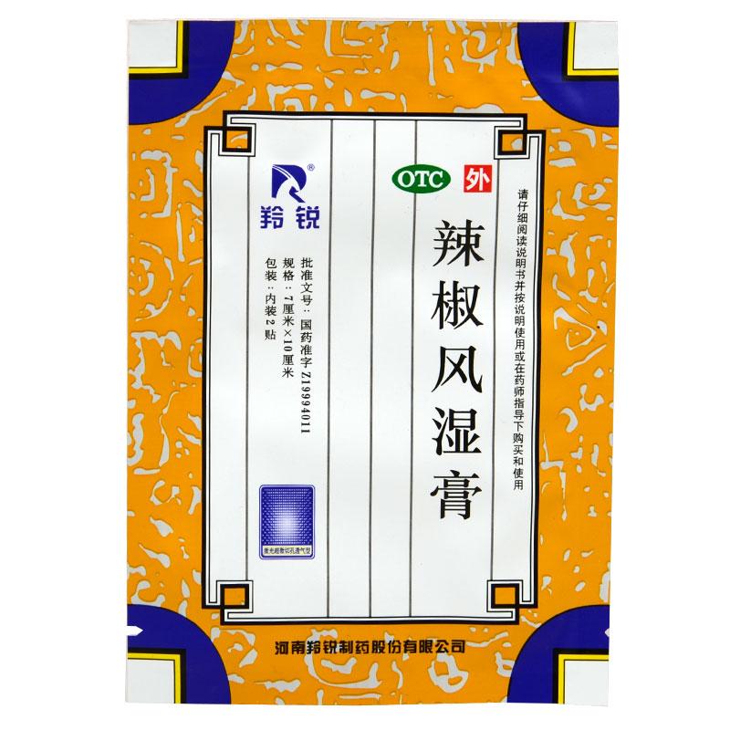 【羚锐】辣椒风湿膏(2贴装)