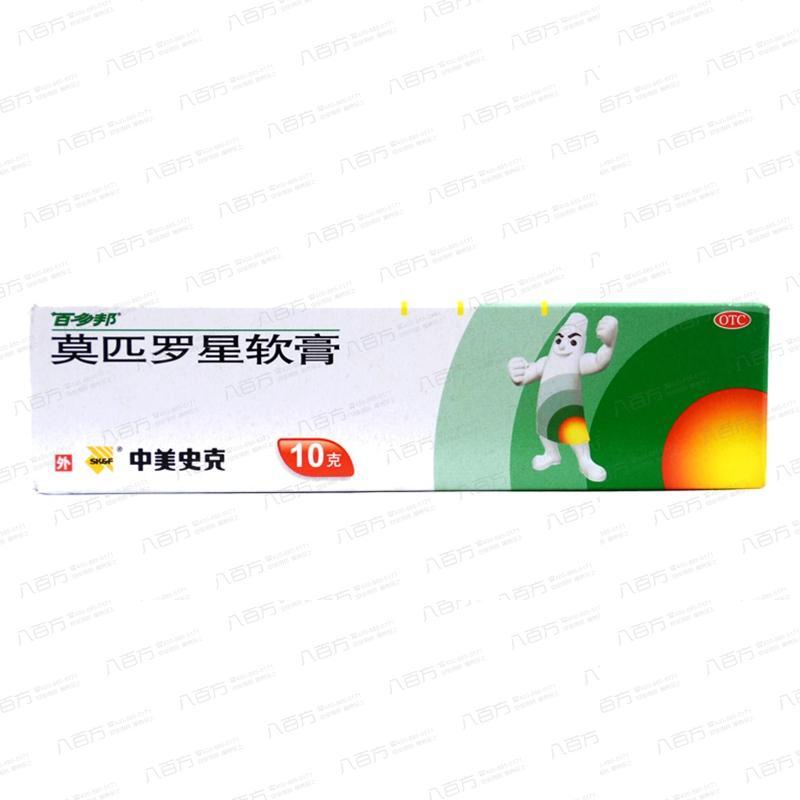 百多邦莫匹罗星软膏10g*1支/盒  中美天津史克制药
