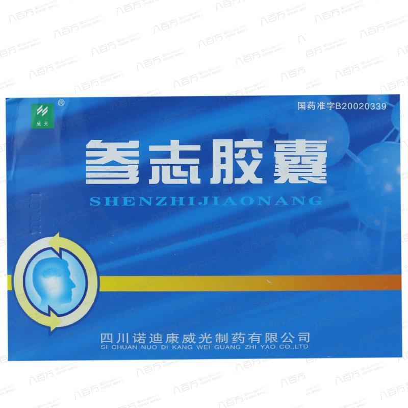 【威光】参志胶囊(60粒/盒)四川诺迪康威光制药有限公司