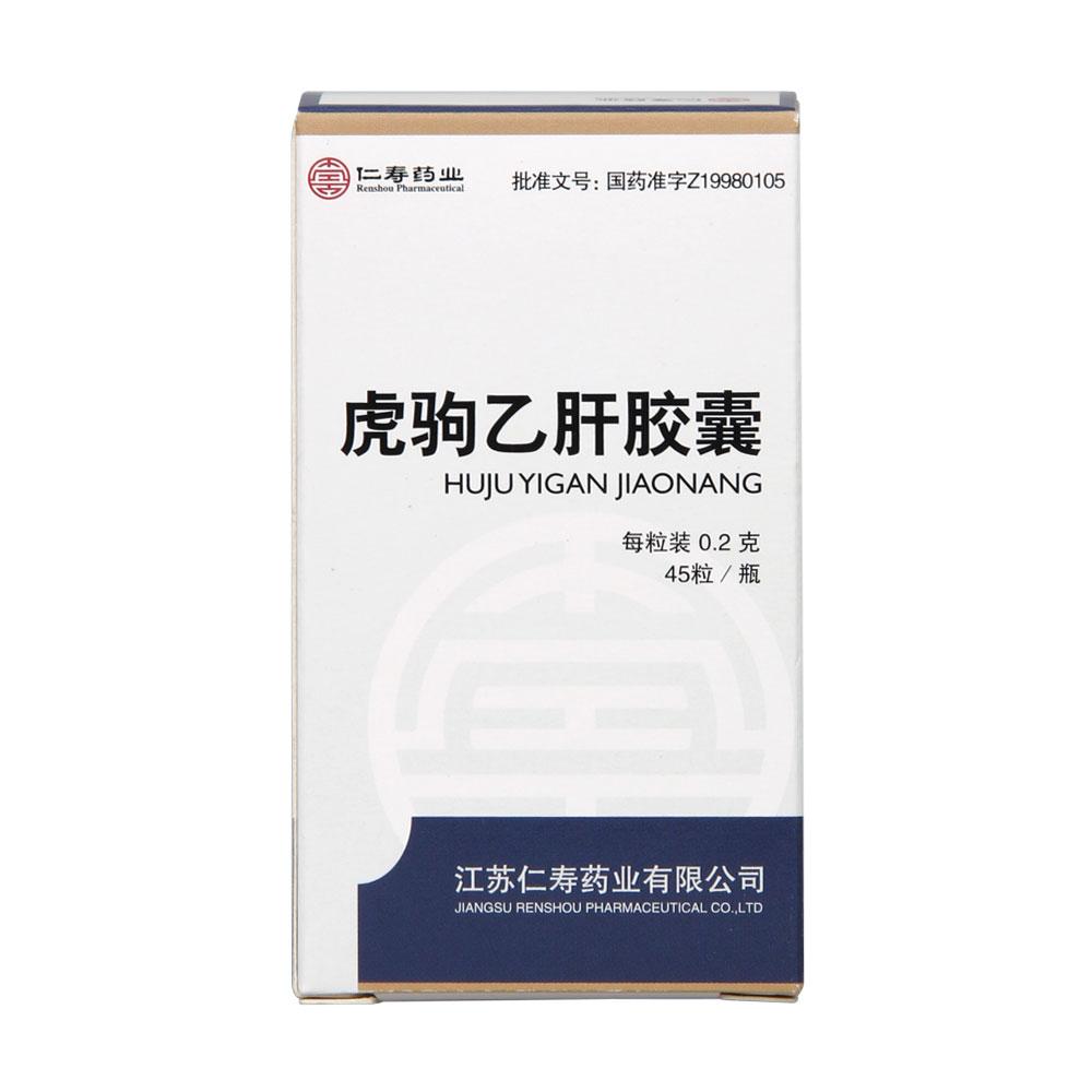 虎駒乙肝膠(jiao)囊 45粒裝 【新批(pi)號】