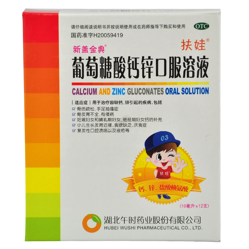 葡萄糖酸钙锌口服溶液(扶娃)