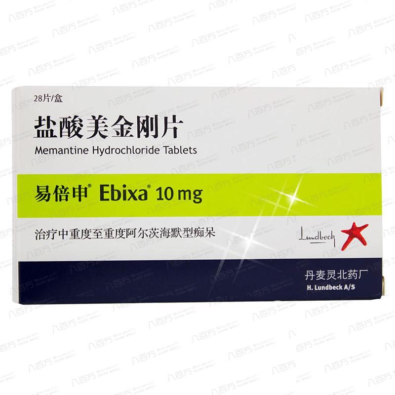 【易倍申】盐酸美金刚片 10毫克×28片 阿尔茨海默症 晚年聪慧症