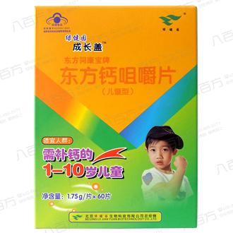 绿健园 东方同康宝牌东方钙咀嚼片(儿童型) 1.75g/片*60片