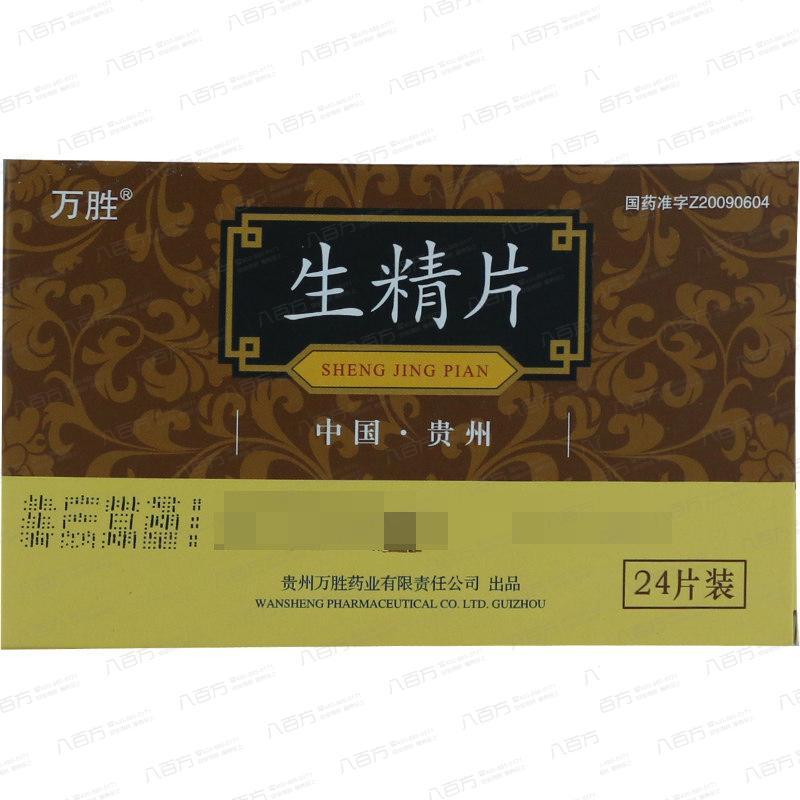 生精片(24片裝)-貴州萬勝藥業
