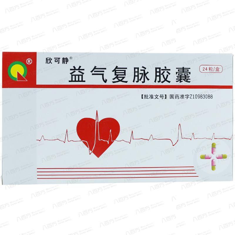 【欣可静】 益气复脉胶囊 (24粒装)-海口奇力制药
