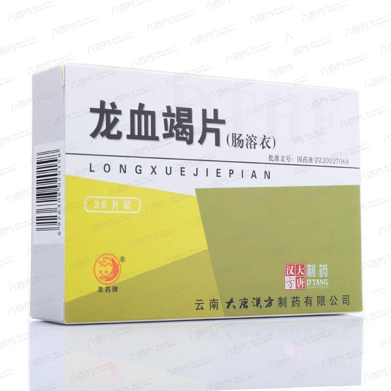 大唐漢方 龍血竭片(腸溶衣)