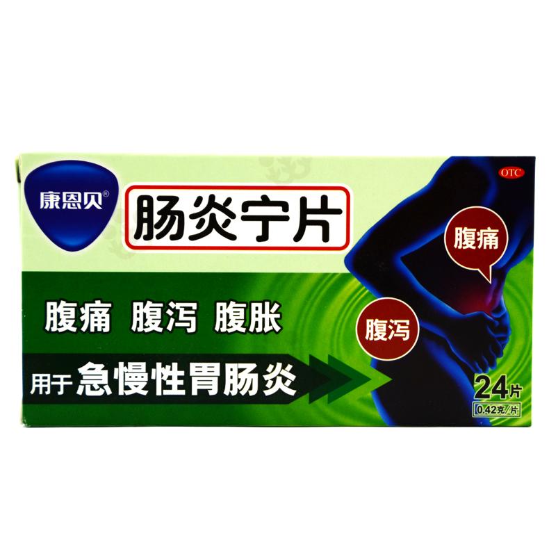 肠炎宁片(康恩贝)