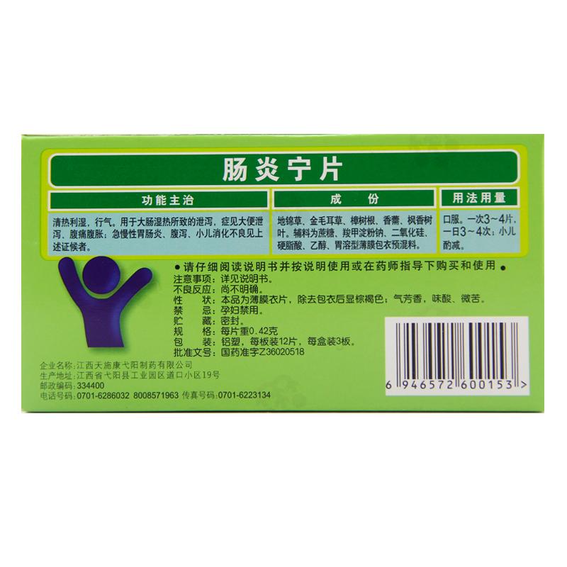 肠炎宁片 康恩贝 肠炎宁片 价格,多少钱,功效与作用,说明书 湖南省