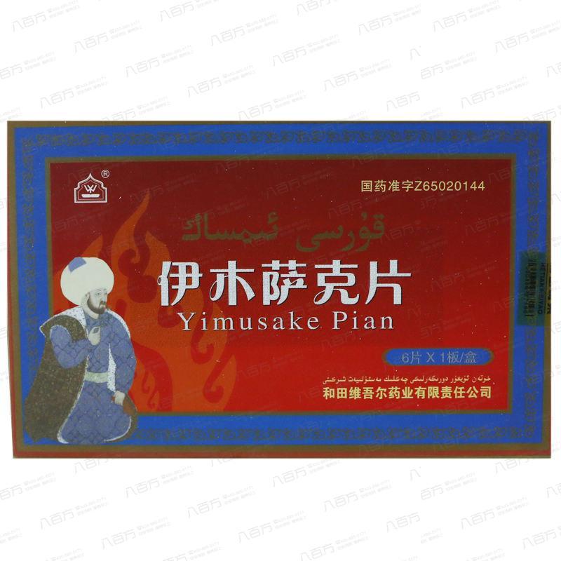 【和田】 伊木萨克片 (6片装) -和田维吾尔药业  补肾壮阳,益精固涩