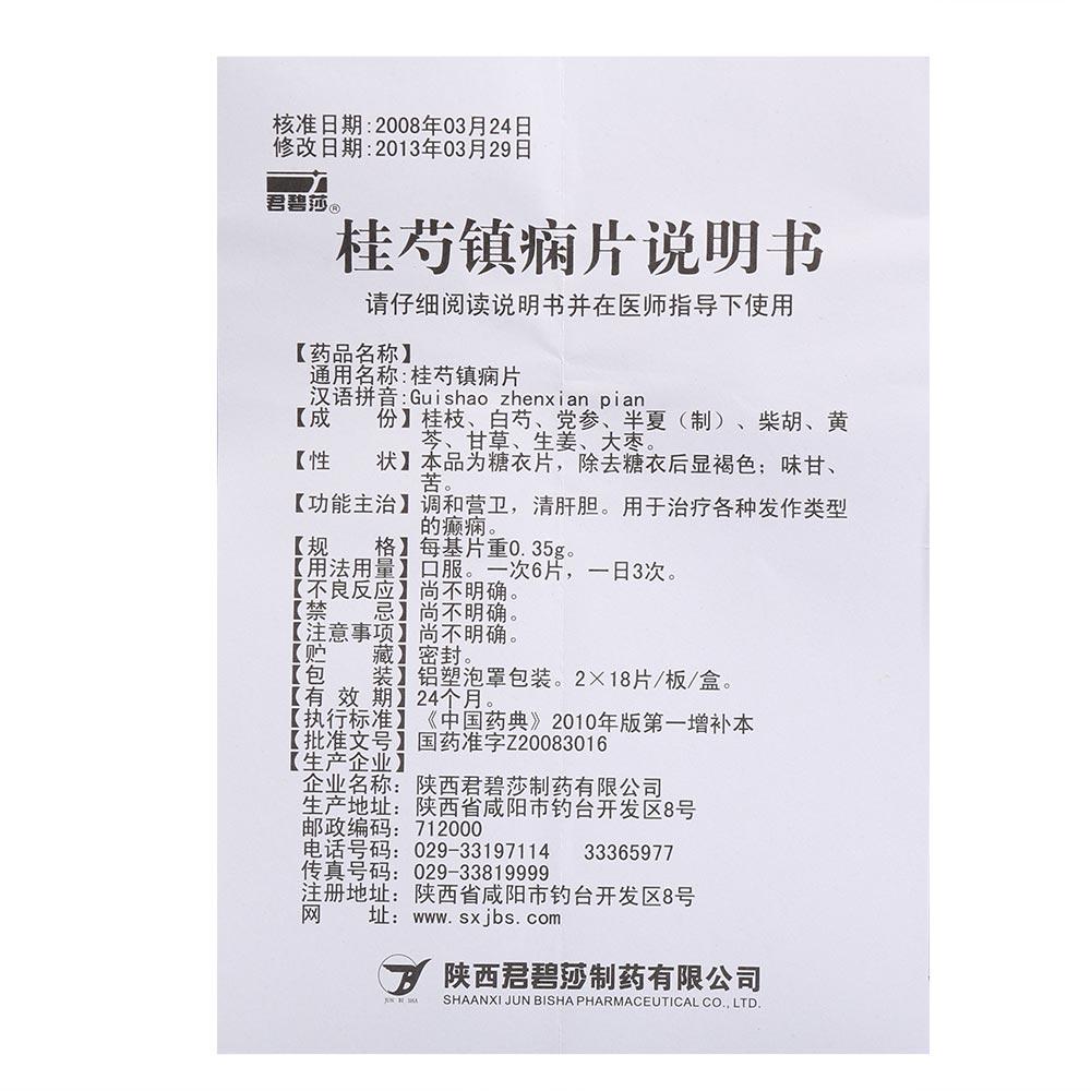 桂芍镇痫片多少钱