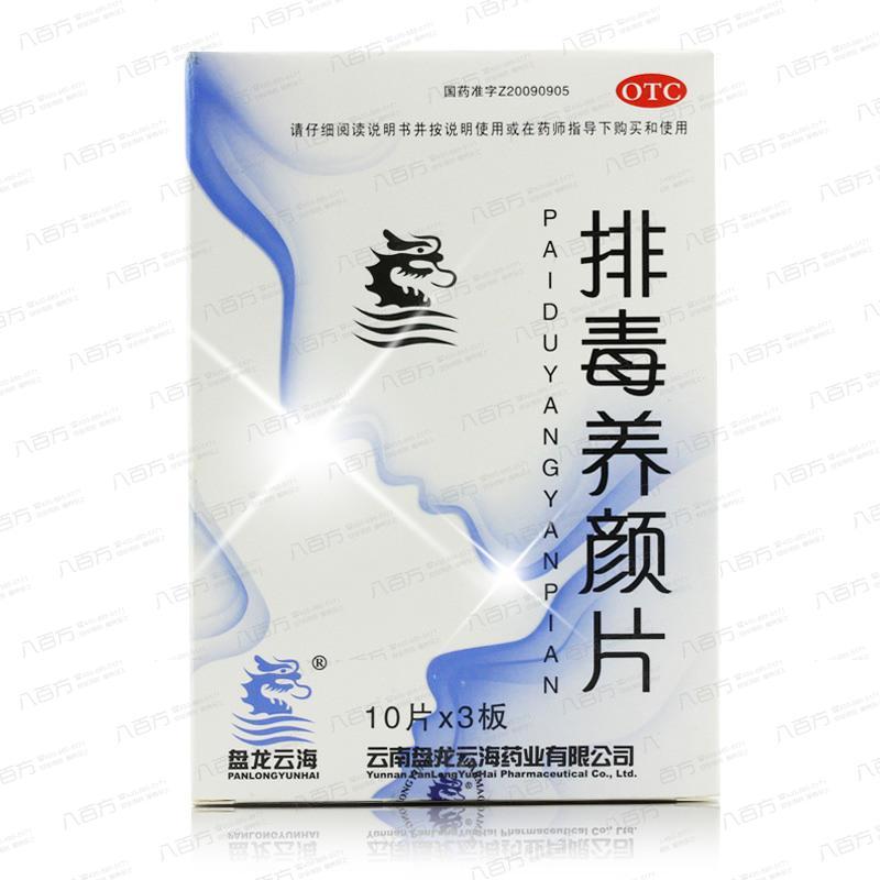 【盘龙云海】排毒养颜片0.46g*30片*10盒 云南盘龙云海药业有限公司