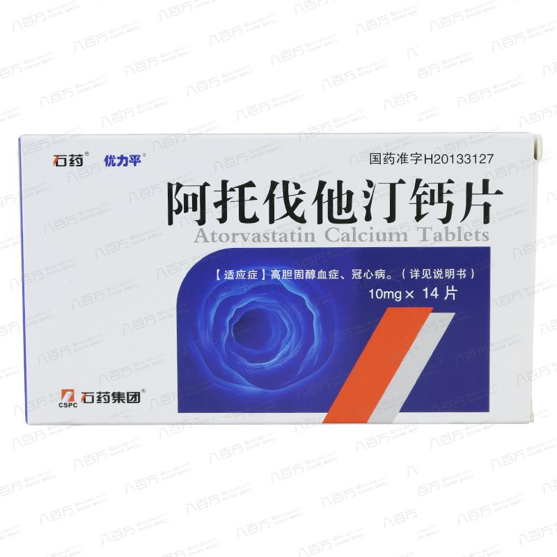 阿托伐他汀钙片  10mg*14片   用于治疗高胆固醇血症和混合型高脂血症