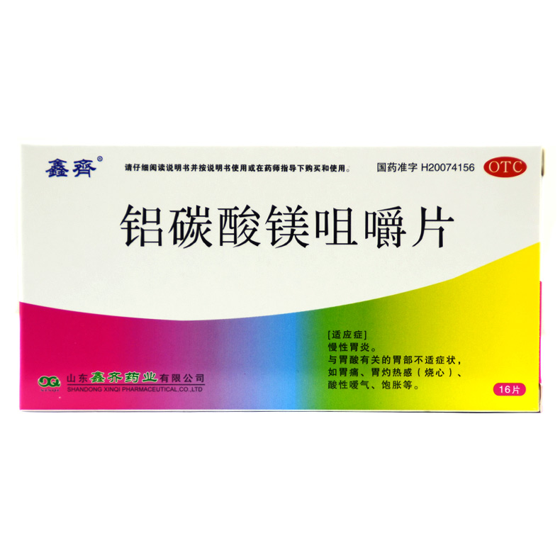 鑫齐 铝碳酸镁咀嚼片 0.5g*16片