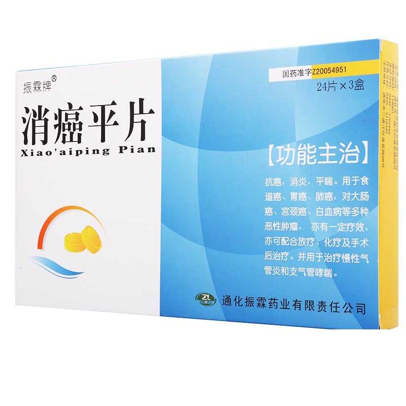 【振霖牌】消癌平片—0.3g*24片*3小盒/盒—通化振霖藥業