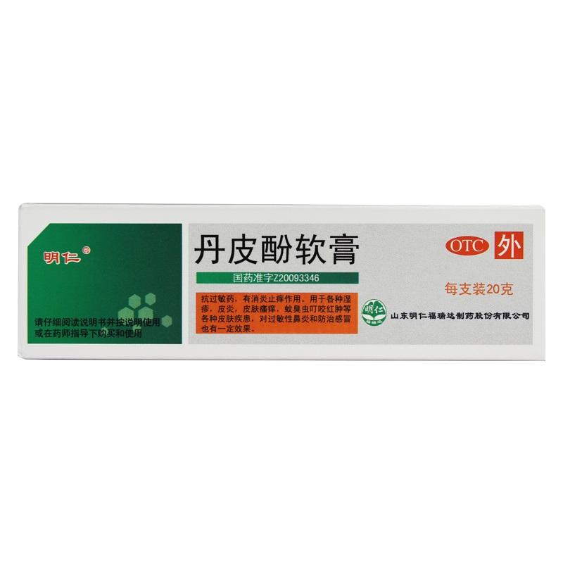 明仁 丹皮酚软膏20g*1支/盒 山东明仁福瑞达制药