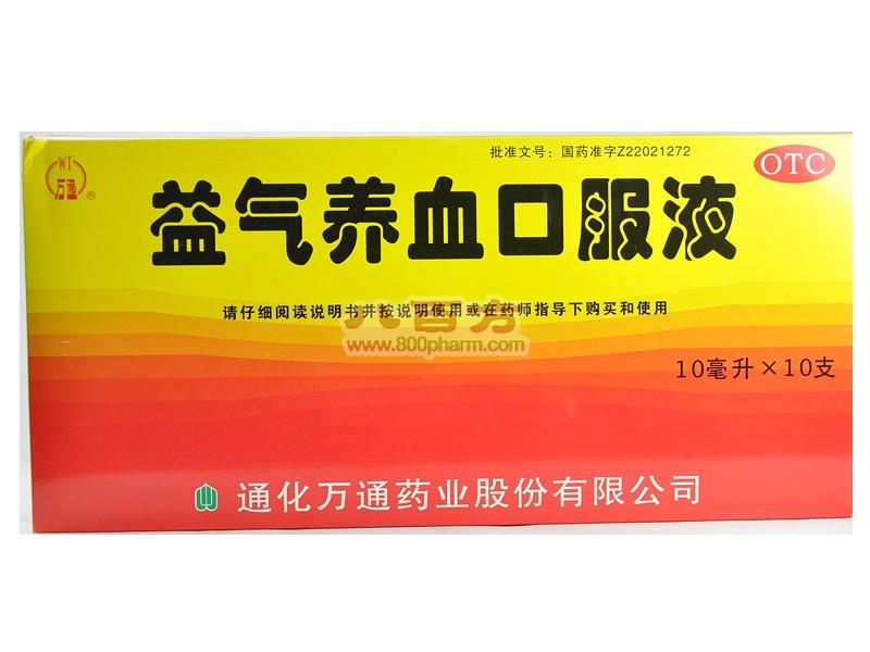 【万通】益气养血口服液(10mlx10支/盒)通化万通药业股份有限公司