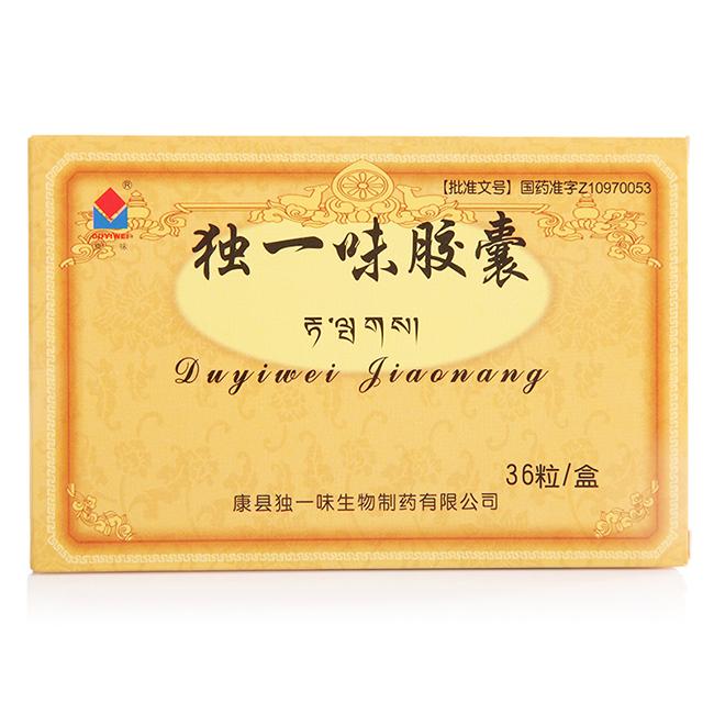 【独一味】独一味胶囊—0.3g*36粒/盒—康县独一味生物制药