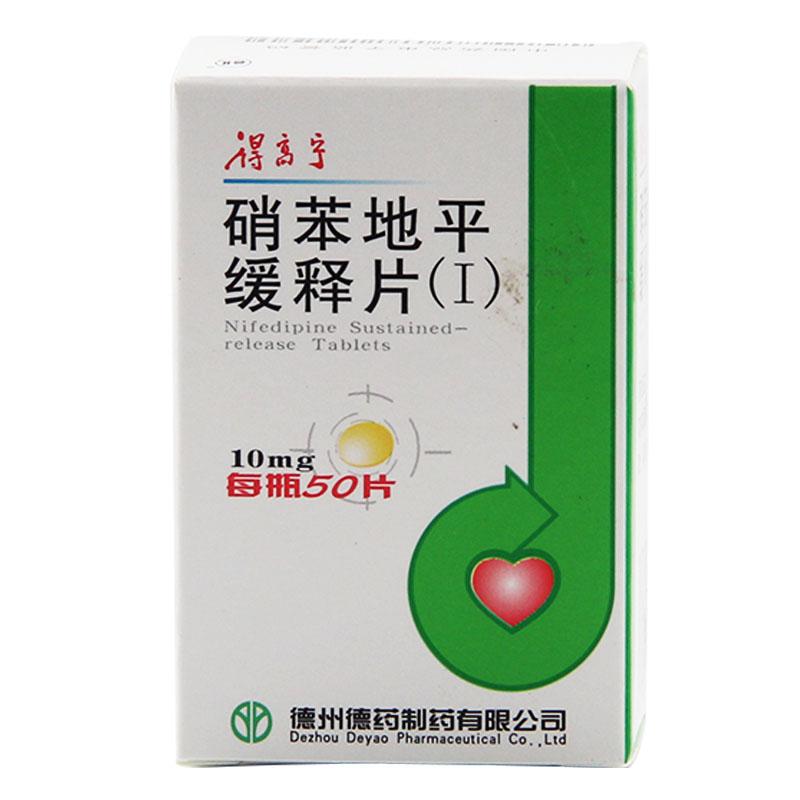 硝苯地平緩釋片(Ⅰ)