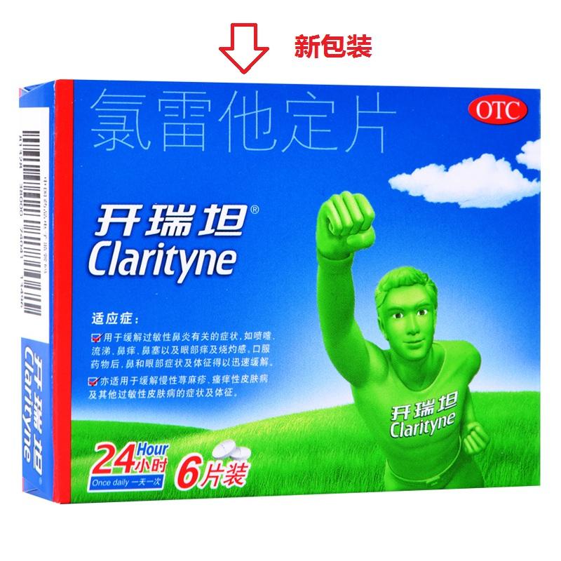 【开瑞坦】氯雷他定片—上海先灵葆雅制药有限公司