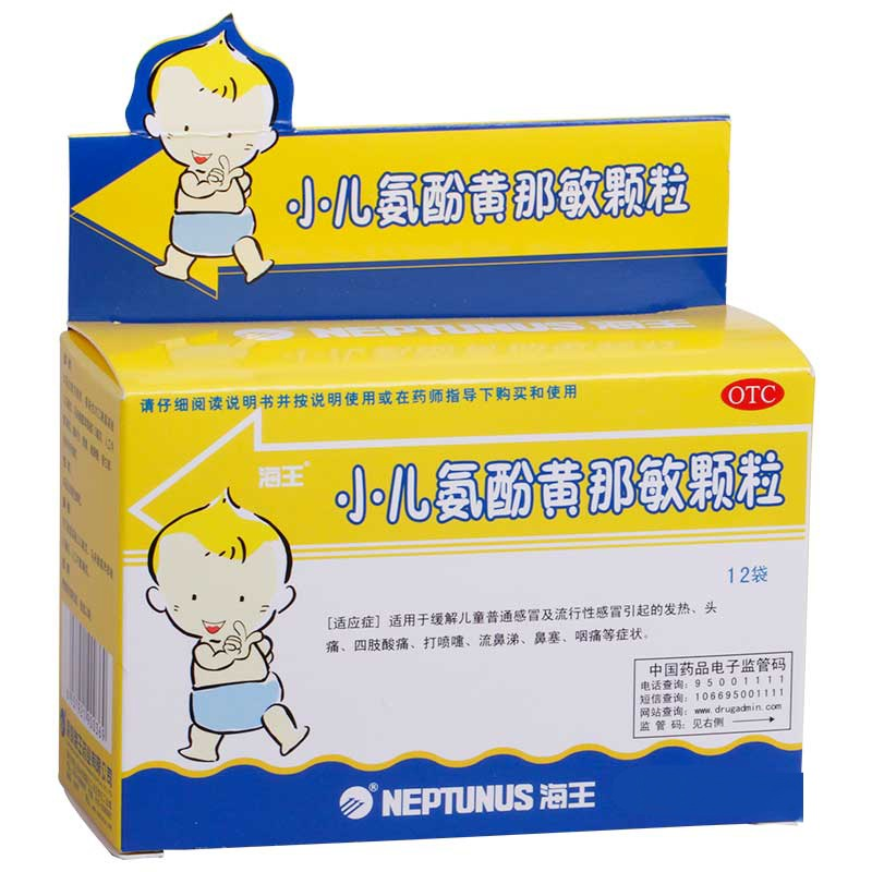 小儿氨酚黄那敏颗粒
