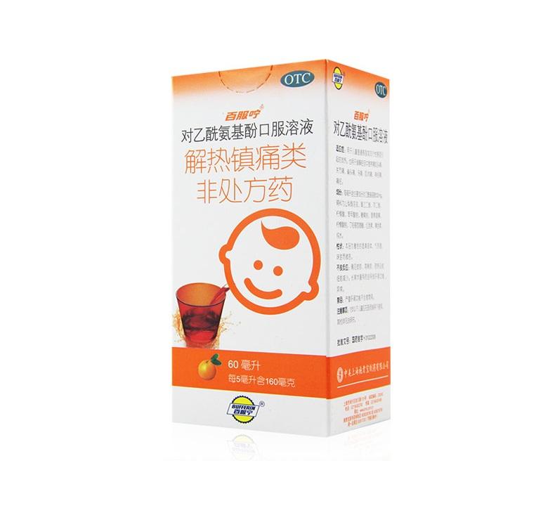 百服嚀 對乙酰氨基酚口服溶液